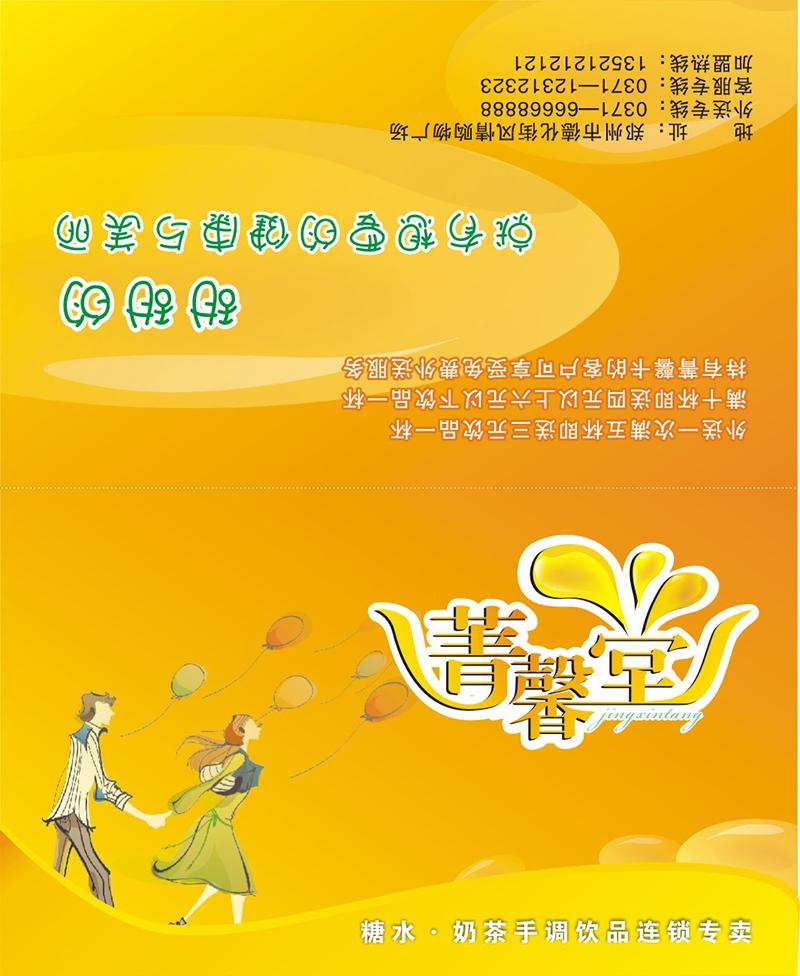 jingxintang02