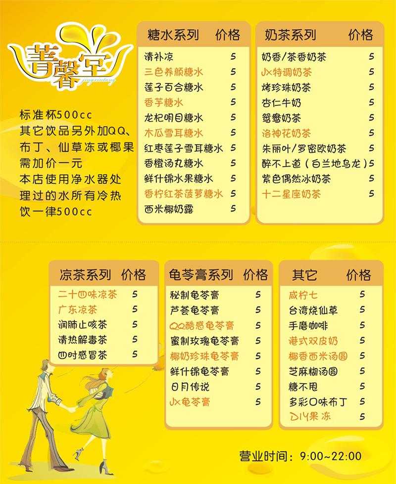 jingxintang03
