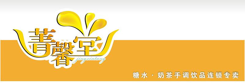 jingxintang04