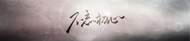 buwangchuxin