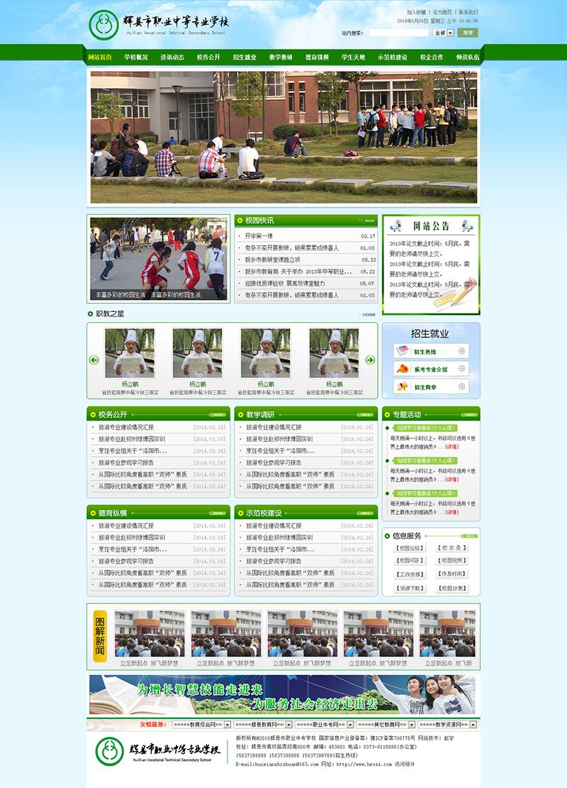 huixian-index