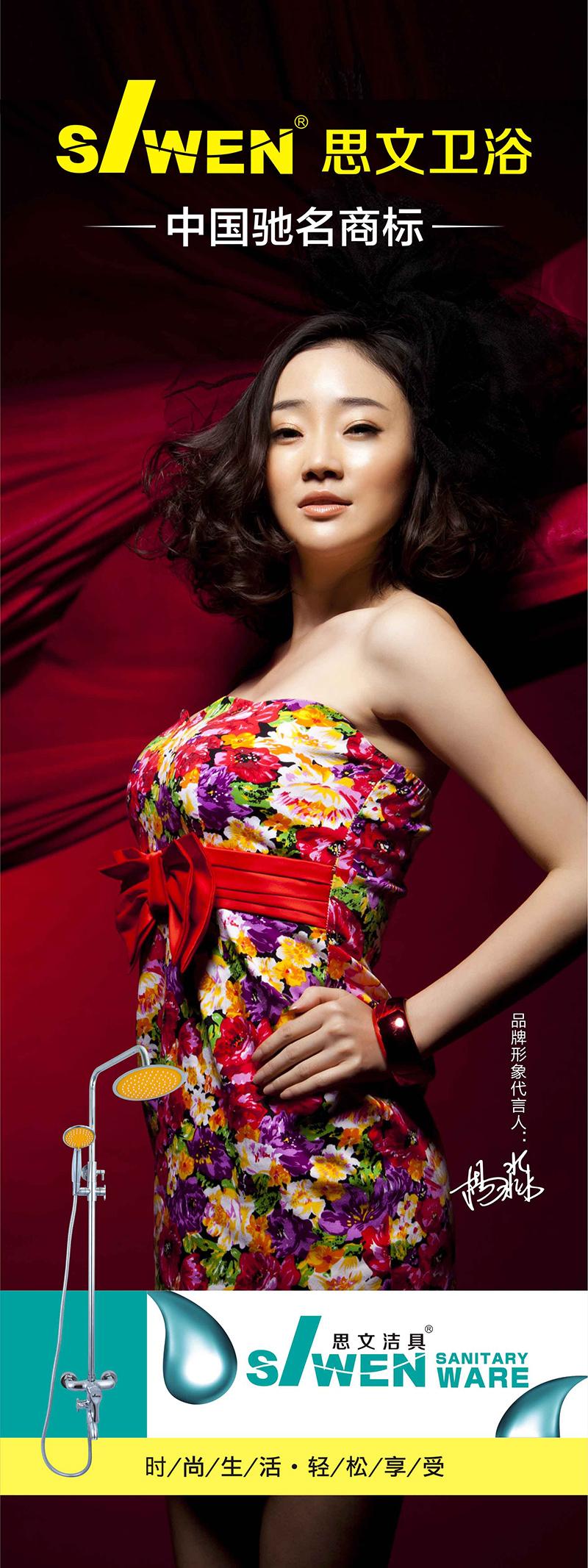 siwen-X-zhanjia
